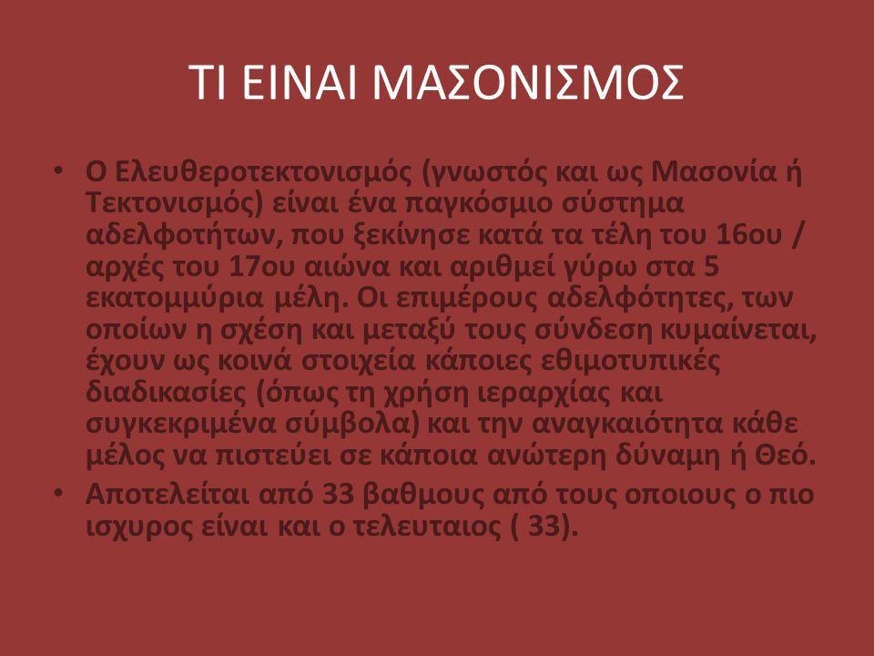 ΤΙ ΕΙΝΑΙ ΜΑΣΟΝΙΣΜΟΣ Ο Ελευθεροτεκτονισμός (γνωστός και ως Μασονία ή Τεκτονισμός) είναι ένα παγκόσμιο σύστημα αδελφοτήτων, που ξεκίνησε κατά τα τέλη του 16ου / αρχές του 17ου αιώνα και αριθμεί γύρω στα 5 εκατομμύρια μέλη.