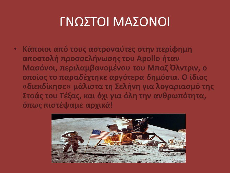 ΓΝΩΣΤΟΙ ΜΑΣΟΝΟΙ Κάποιοι από τους αστροναύτες στην περίφημη αποστολή προσσελήνωσης του Apollo ήταν Μασόνοι, περιλαμβανομένου του Μπαζ Όλντριν, ο οποίος το παραδέχτηκε αργότερα δημόσια.