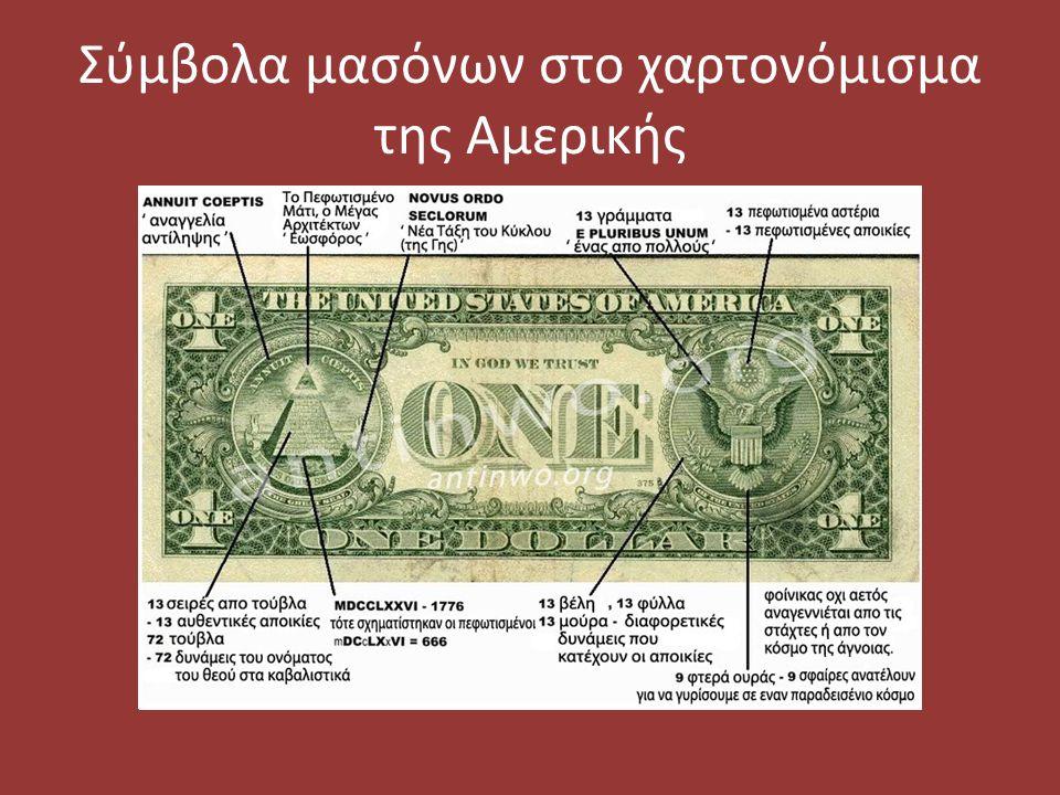 Σύμβολα μασόνων στο χαρτονόμισμα της Αμερικής