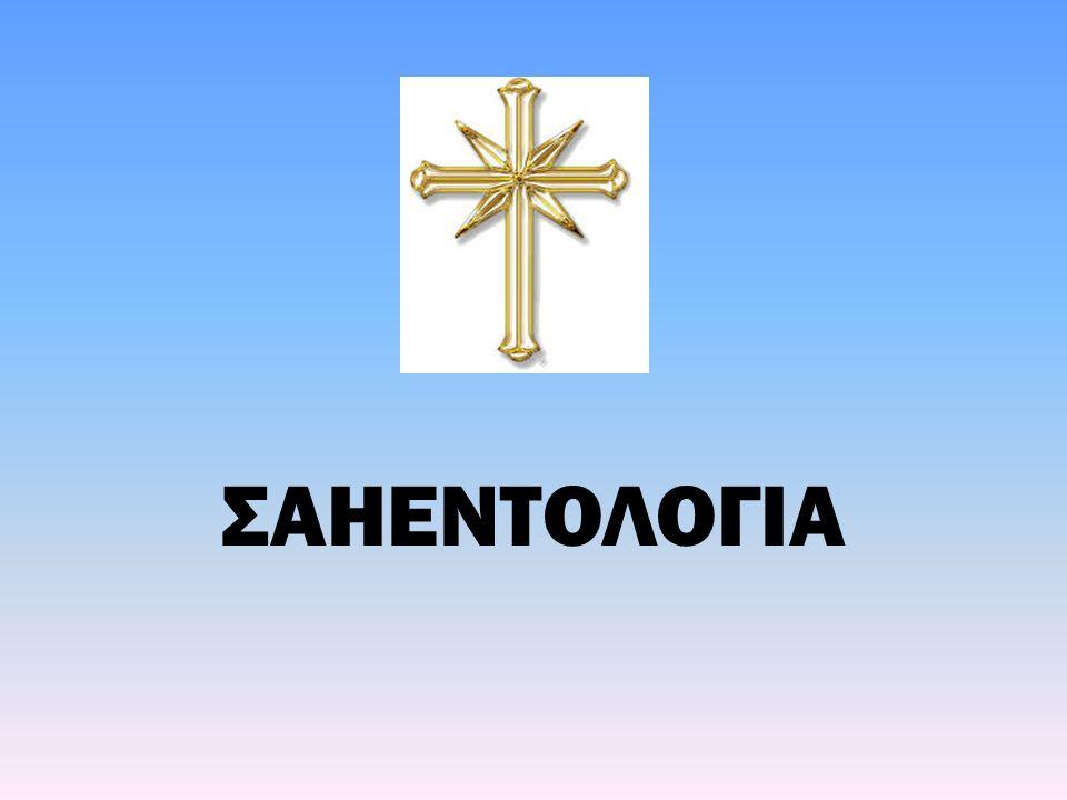 ΣΑΗΕΝΤΟΛΟΓΙΑ