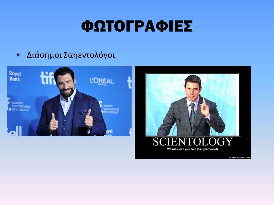 ΦΩΤΟΓΡΑΦΙΕΣ Διάσημοι Σαηεντολόγοι