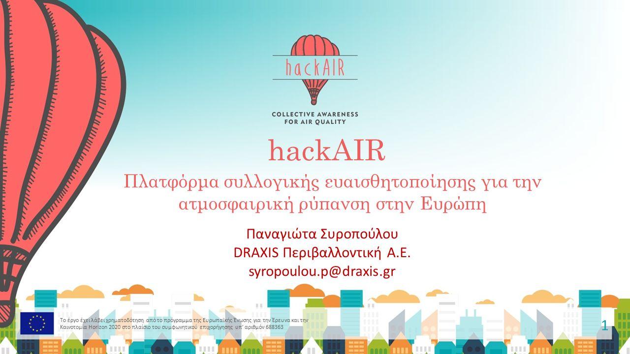 hackAIR 1 Πλατφόρμα συλλογικής ευαισθητοποίησης για την ατμοσφαιρική ρύπανση στην Ευρώπη Παναγιώτα Συροπούλου DRAXIS Περιβαλλοντική Α.Ε.
