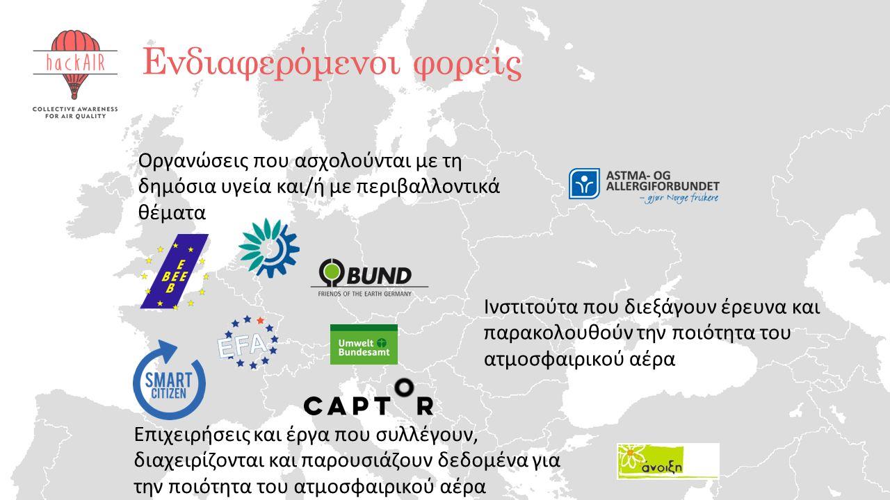This project has received funding from the European Union's Horizon 2020 research and innovation programme under grant agreement No 688363 Ενδιαφερόμενοι φορείς Οργανώσεις που ασχολούνται με τη δημόσια υγεία και/ή με περιβαλλοντικά θέματα Ινστιτούτα που διεξάγουν έρευνα και παρακολουθούν την ποιότητα του ατμοσφαιρικού αέρα Επιχειρήσεις και έργα που συλλέγουν, διαχειρίζονται και παρουσιάζουν δεδομένα για την ποιότητα του ατμοσφαιρικού αέρα
