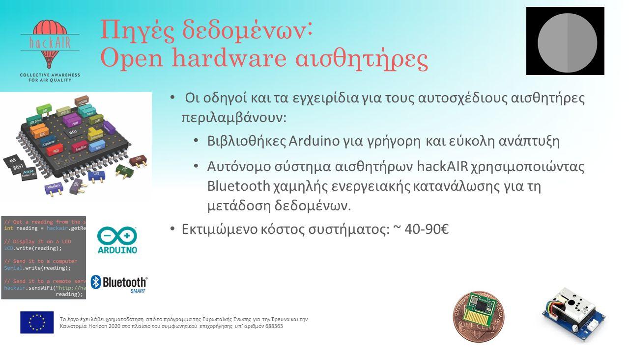 Πηγές δεδομένων: Open hardware αισθητήρες Οι οδηγοί και τα εγχειρίδια για τους αυτοσχέδιους αισθητήρες περιλαμβάνουν: Βιβλιοθήκες Arduino για γρήγορη και εύκολη ανάπτυξη Αυτόνομο σύστημα αισθητήρων hackAIR χρησιμοποιώντας Bluetooth χαμηλής ενεργειακής κατανάλωσης για τη μετάδοση δεδομένων.