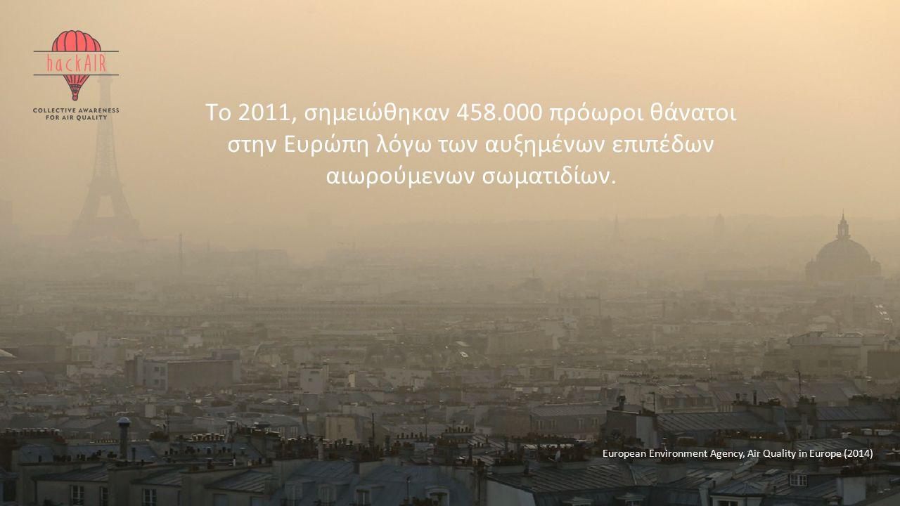 Ατμοσφαιρική ρύπανση: αόρατη αλλά επικίνδυνη 3 Περισσότερο από το 80% του αστικού πληθυσμού της ΕΕ εκτίθεται σε συγκεντρώσεις αιωρούμενων σωματιδίων (PM 10 ) υψηλότερες από τα επιτρεπόμενα όρια, σύμφωνα με τα πρότυπα του Παγκόσμιου Οργανισμού Υγείας (WHO).