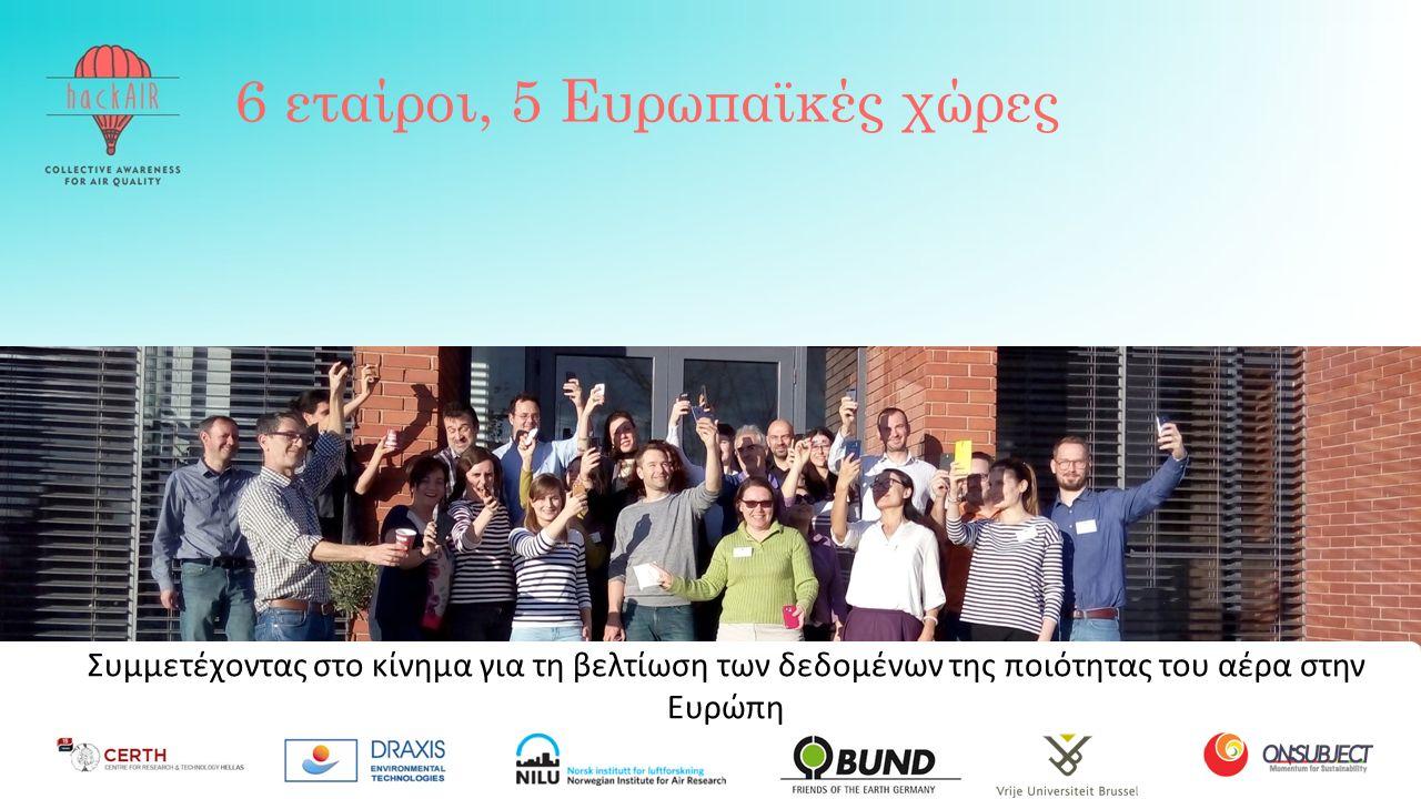 This project has received funding from the European Union's Horizon 2020 research and innovation programme under grant agreement No 688363 Γίνε μέλος του δικτύου πολιτών του hackAIR για να γνωρίζεις πάντα την ποιότητα του αέρα που αναπνέεις Κάνε εγγραφή για να λαμβάνεις Newsletters: http://bit.ly/hackairnews Επισκέψου την ιστοσελίδα μας: www.hackair.euwww.hackair.eu Ακολούθησέ μας στο Twitter: @hack_AIR