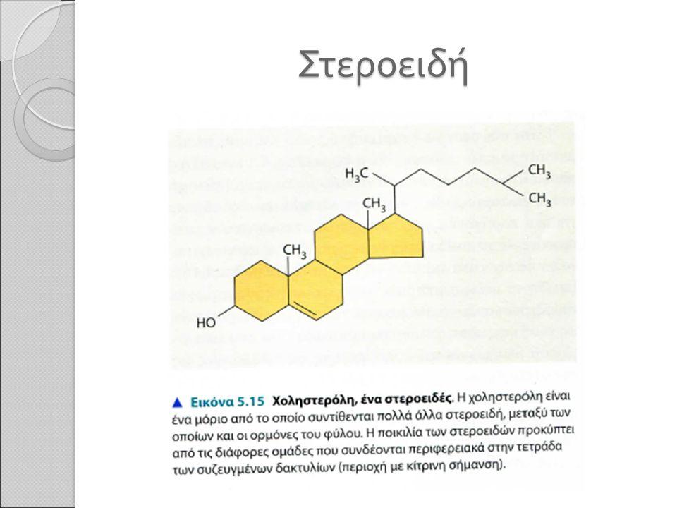 Στεροειδή