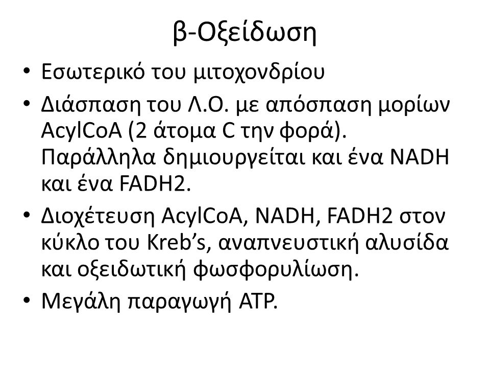 β-Οξείδωση