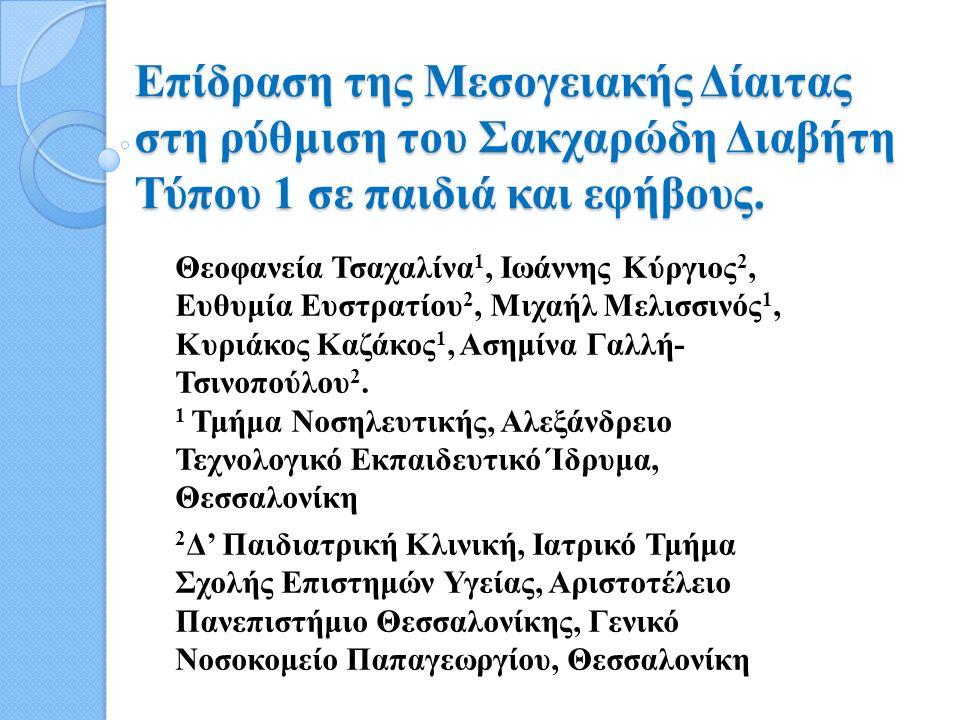 Επίδραση της Μεσογειακής Δίαιτας στη ρύθμιση του Σακχαρώδη Διαβήτη Τύπου 1 σε παιδιά και εφήβους. Θεοφανεία Τσαχαλίνα 1, Ιωάννης Κύργιος 2, Ευθυμία Ευ