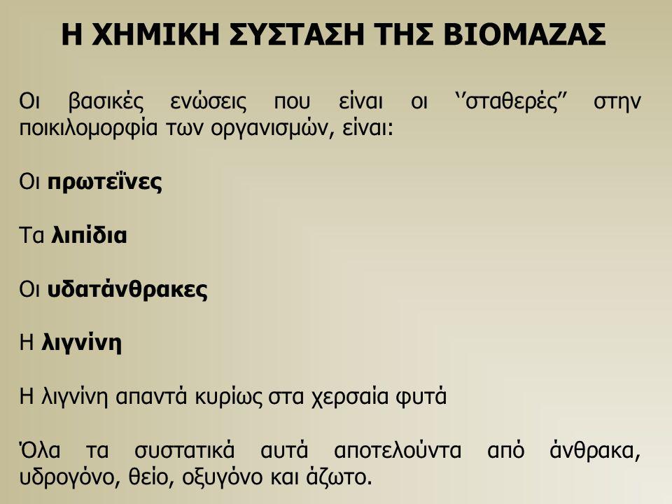 Οι βασικές ενώσεις που είναι οι ''σταθερές'' στην ποικιλομορφία των οργανισμών, είναι: Οι πρωτεΐνες Τα λιπίδια Οι υδατάνθρακες Η λιγνίνη Η λιγνίνη απαντά κυρίως στα χερσαία φυτά Όλα τα συστατικά αυτά αποτελούντα από άνθρακα, υδρογόνο, θείο, οξυγόνο και άζωτο.