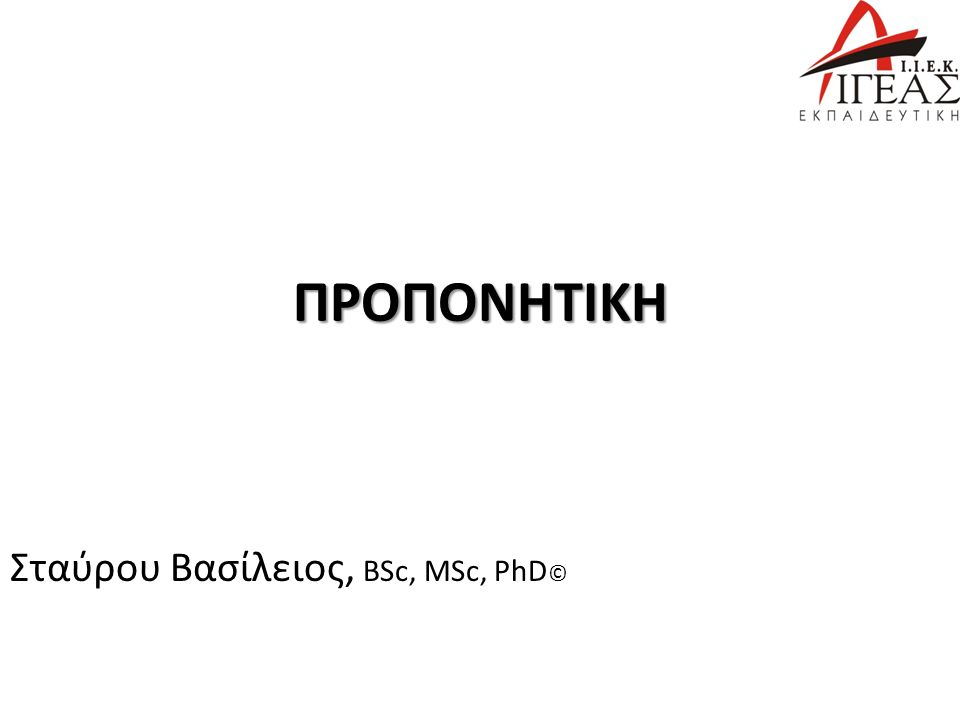 ΠΡΟΠΟΝΗΤΙΚΗ Σταύρου Βασίλειος, BSc, MSc, PhD ©