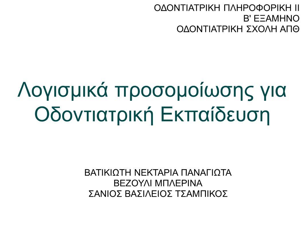 Σημερινά δεδομένα Ελλάδας Αμφιθέατρο (θεωρία) Κλινική (πράξη)