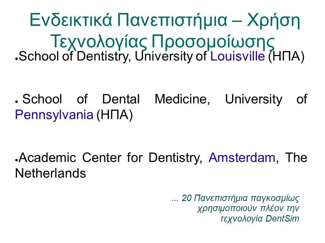 Εικονικός ασθενής: 3D κεφαλή και στοματική κοιλότητα Σκοπος προγράμματος : Τρόχισμα εικονικών δοντιών Σχεδιασμός προγράμματος VDP Virtual Dental Patient tooth drilling simulator