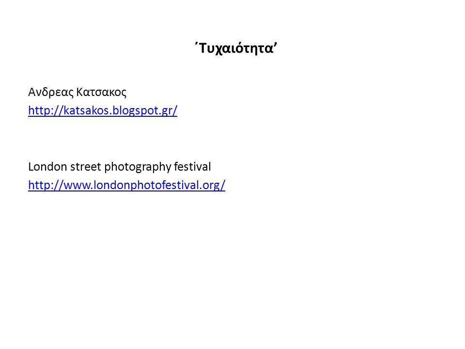 ΄Τυχαιότητα' Ανδρεας Κατσακος http://katsakos.blogspot.gr/ London street photography festival http://www.londonphotofestival.org/