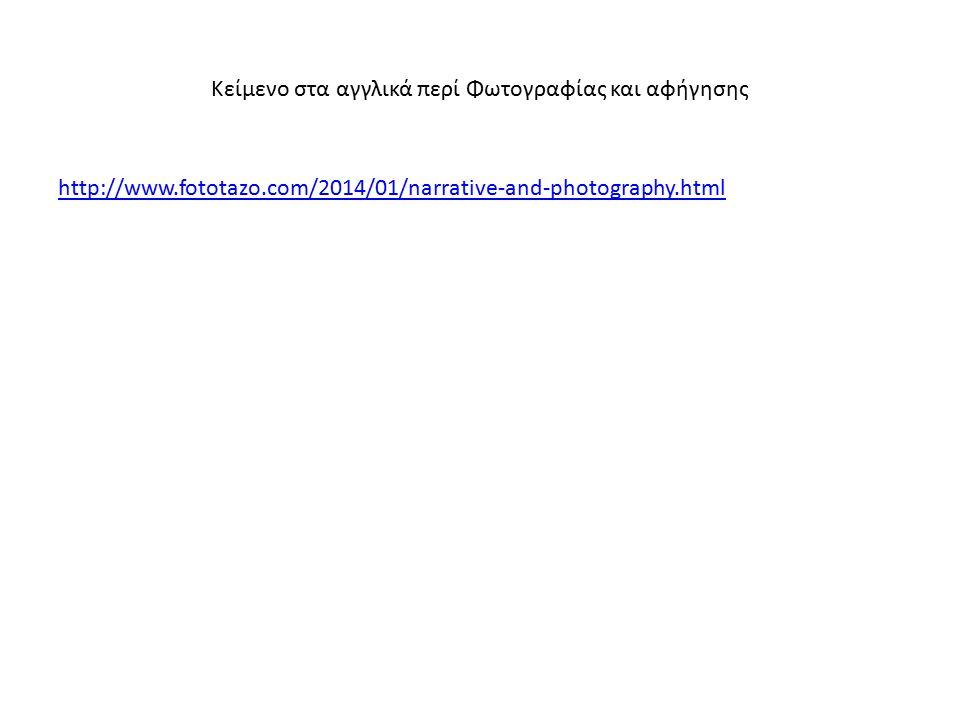 Κείμενο στα αγγλικά περί Φωτογραφίας και αφήγησης http://www.fototazo.com/2014/01/narrative-and-photography.html