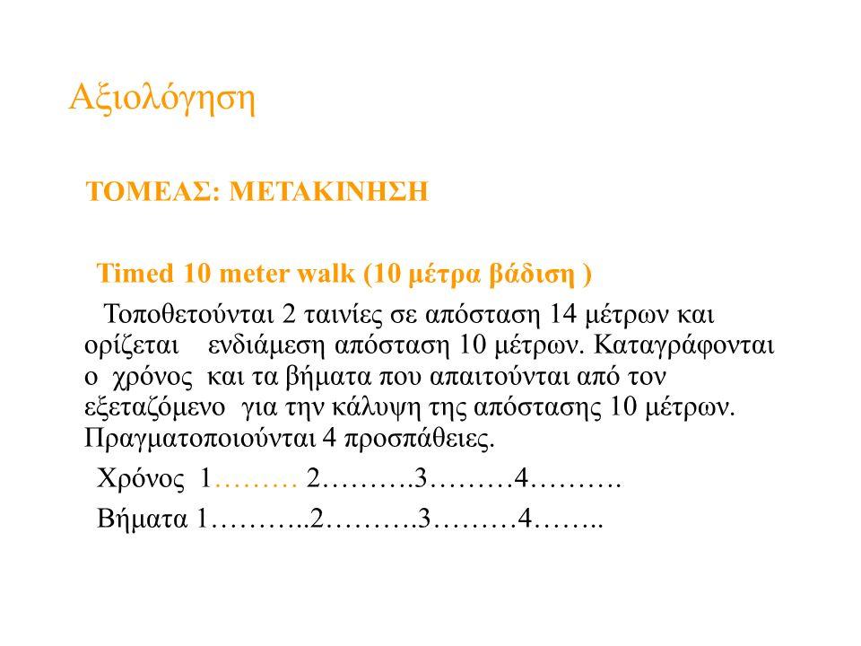 Αξιολόγηση ΤΟΜΕΑΣ: ΜΕΤΑΚΙΝΗΣΗ Timed 10 meter walk (10 μέτρα βάδιση ) Τοποθετούνται 2 ταινίες σε απόσταση 14 μέτρων και ορίζεται ενδιάμεση απόσταση 10