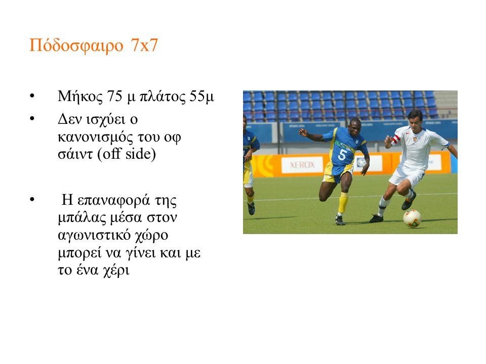 Πόδοσφαιρο 7x7 Μήκος 75 μ πλάτος 55μ Δεν ισχύει ο κανονισμός του οφ σάιντ (off side) Η επαναφορά της μπάλας μέσα στον αγωνιστικό χώρο μπορεί να γίνει