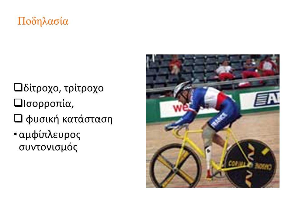 Ποδηλασία  δίτροχο, τρίτροχο  Ισορροπία,  φυσική κατάσταση αμφίπλευρος συντονισμός