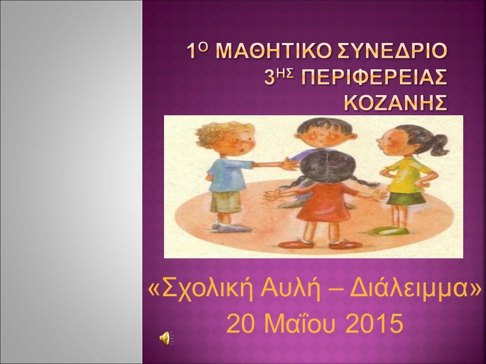 «Σχολική Αυλή – Διάλειμμα» 20 Μαΐου 2015