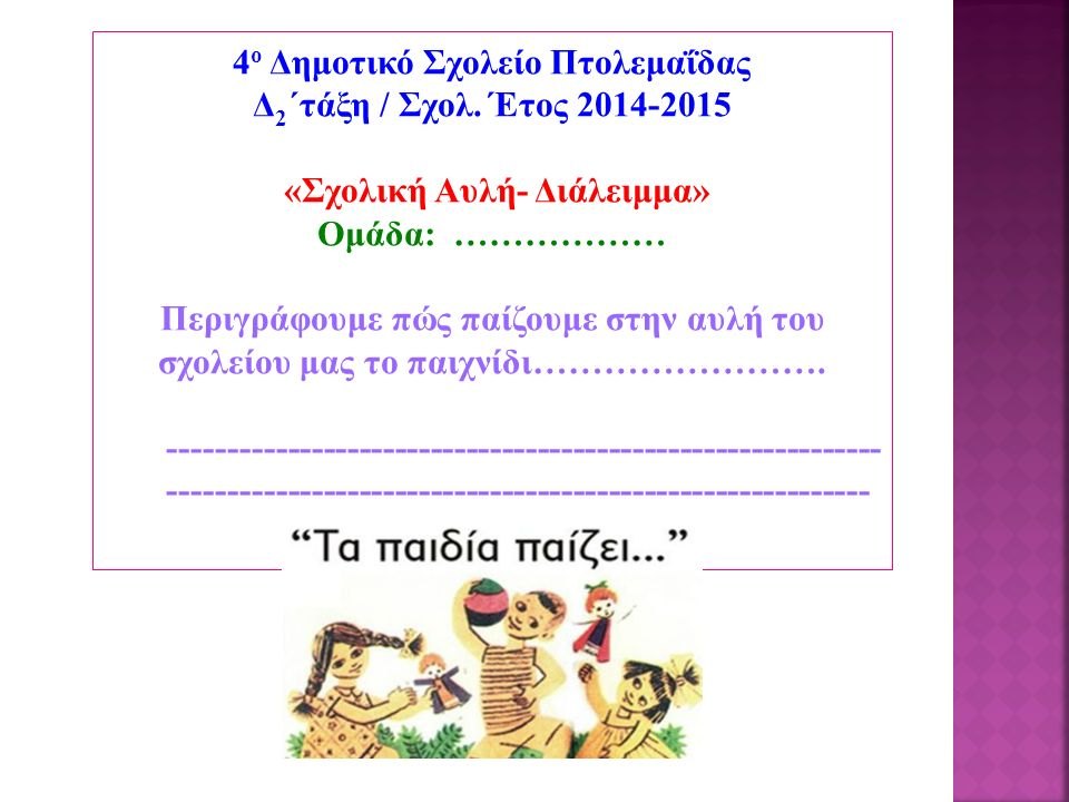 4 o Δημοτικό Σχολείο Πτολεμαΐδας Δ 2 ΄τάξη / Σχολ.