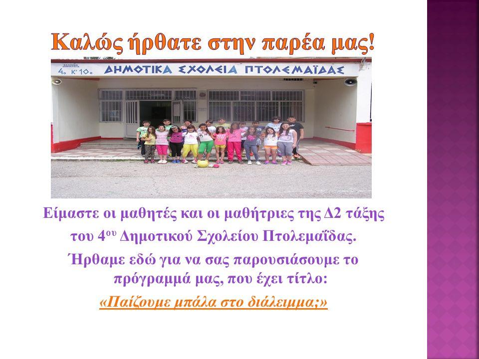 Είμαστε οι μαθητές και οι μαθήτριες της Δ2 τάξης του 4 ου Δημοτικού Σχολείου Πτολεμαΐδας.