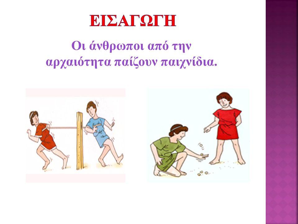 Οι άνθρωποι από την αρχαιότητα παίζουν παιχνίδια.