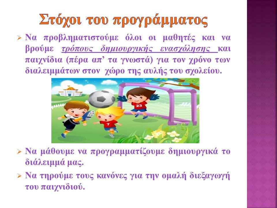  Να προβληματιστούμε όλοι οι μαθητές και να βρούμε τρόπους δημιουργικής ενασχόλησης και παιχνίδια (πέρα απ' τα γνωστά) για τον χρόνο των διαλειμμάτων