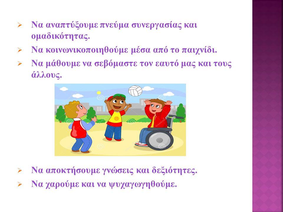  Να αναπτύξουμε πνεύμα συνεργασίας και ομαδικότητας.