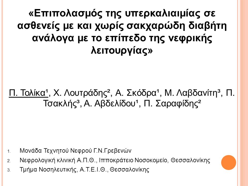 «Επιπολασμός της υπερκαλιαιμίας σε ασθενείς με και χωρίς σακχαρώδη διαβήτη ανάλογα με το επίπεδο της νεφρικής λειτουργίας» Π.