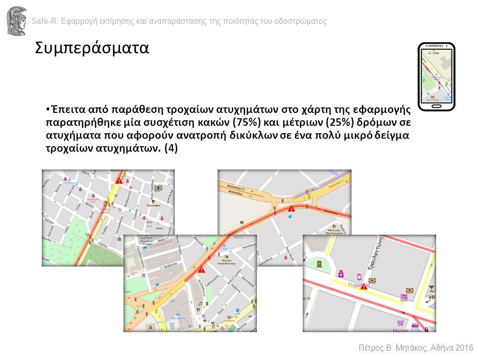 Συμπεράσματα Safe-R: Εφαρμογή εκτίμησης και αναπαράστασης της ποιότητας του οδοστρώματος Πέτρος Β.