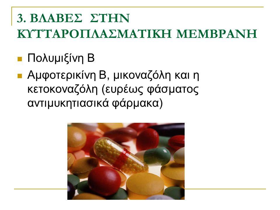 3. ΒΛΑΒΕΣ ΣΤΗΝ ΚΥΤΤΑΡΟΠΛΑΣΜΑΤΙΚΗ ΜΕΜΒΡΑΝΗ Πολυμιξίνη Β Αμφοτερικίνη Β, μικοναζόλη και η κετοκοναζόλη (ευρέως φάσματος αντιμυκητιασικά φάρμακα)