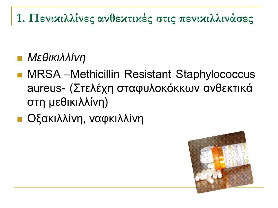1. Πενικιλλίνες ανθεκτικές στις πενικιλλινάσες Μεθικιλλίνη MRSA –Methicillin Resistant Staphylococcus aureus- (Στελέχη σταφυλοκόκκων ανθεκτικά στη μεθ
