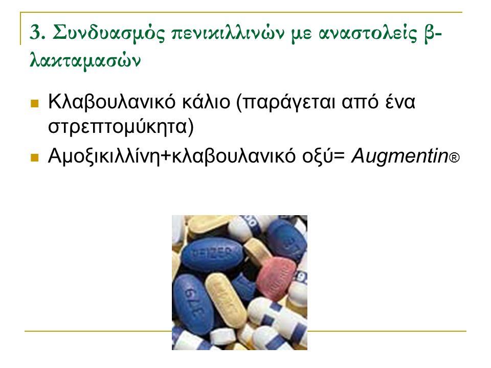 3. Συνδυασμός πενικιλλινών με αναστολείς β- λακταμασών Κλαβουλανικό κάλιο (παράγεται από ένα στρεπτομύκητα) Αμοξικιλλίνη+κλαβουλανικό οξύ= Augmentin ®