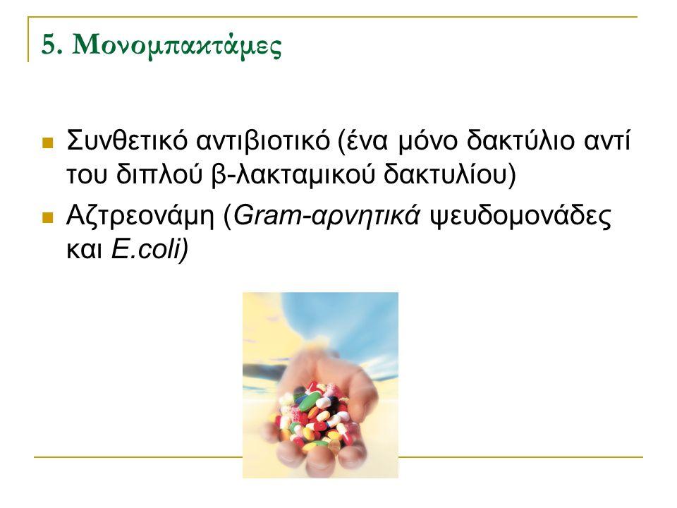 ΚΕΦΑΛΟΣΠΟΡΙΝΕΣ Αναστέλλουν τη σύνθεση του κυτταρικού τοιχώματος των βακτηρίων Χρησιμοποιούνται έναντι βακτηριακών στελεχών ανθεκτικών στην πενικιλλίνη Κεφαλοσπορίνες πρώτης, δεύτερης και τρίτης γενεάς (κεφαλοθίνη-κεφακλόρη, κεφαμανδόλη-κεφοταξίμη) Οι νεότερες χορηγούνται peros