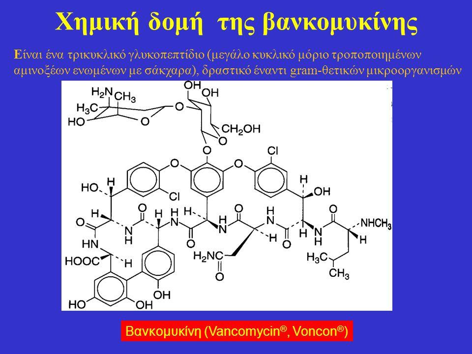 ΑΝΤΙΒΙΟΤΙΚΑ ΕΝΑΝΤΙ ΤΩΝ ΜΥΚΟΒΑΚΤΗΡΙΔΙΩΝ Οξεάντοχη χρώση-παρουσία των μυκολικών οξέων στο τοίχωμα των μυκοβακτηριδίων  Mycobacterium leprae  Mycobacterium tuberculosis Ισονιαζίδη (INH) χορηγείται συνήθως σε συνδυασμό με άλλα φάρμακα (ριφαμπικίνη- αιθαμβουτόλη) στη θεραπεία της φυματίωσης αιθαμβουτόλη