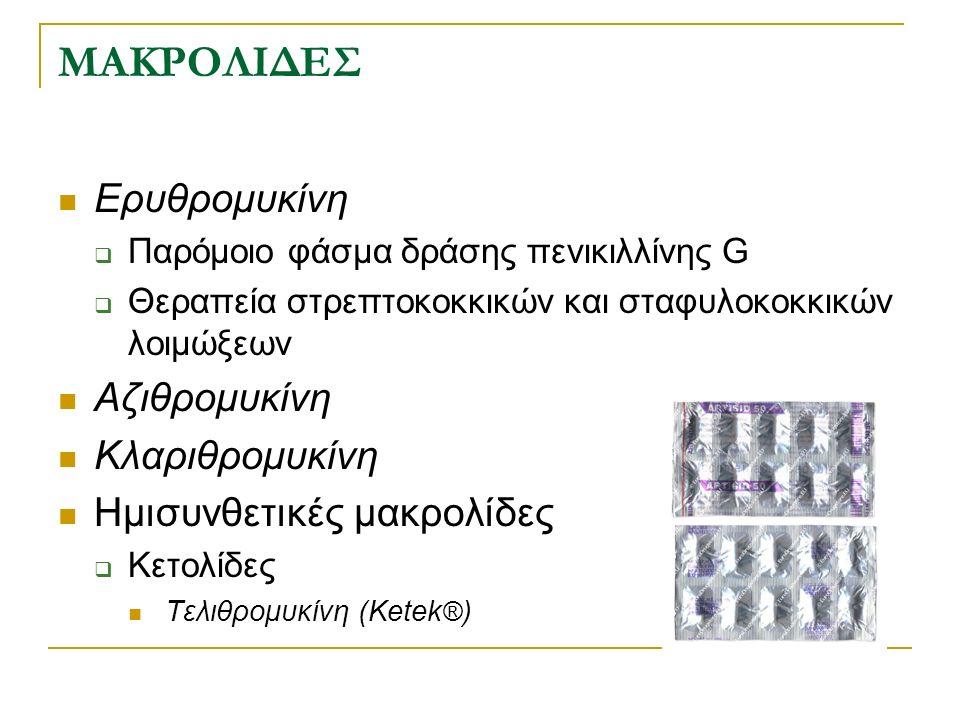 ΜΑΚΡΟΛΙΔΕΣ Ερυθρομυκίνη  Παρόμοιο φάσμα δράσης πενικιλλίνης G  Θεραπεία στρεπτοκοκκικών και σταφυλοκοκκικών λοιμώξεων Αζιθρομυκίνη Κλαριθρομυκίνη Ημ
