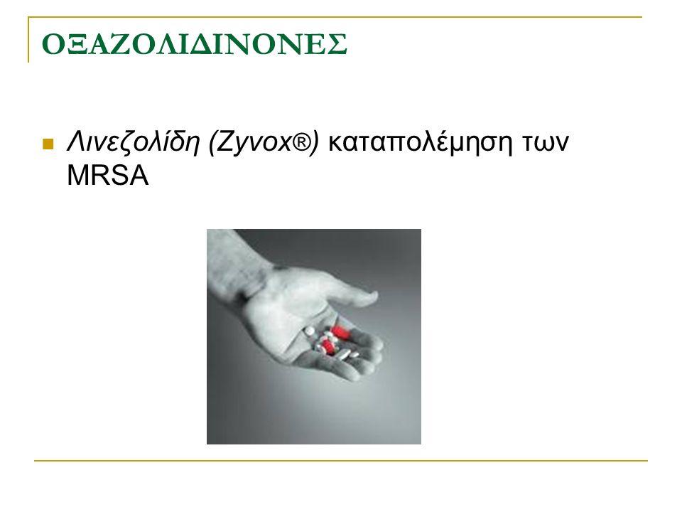 ΟΞΑΖΟΛΙΔΙΝΟΝΕΣ Λινεζολίδη (Zyvox ® ) καταπολέμηση των MRSA