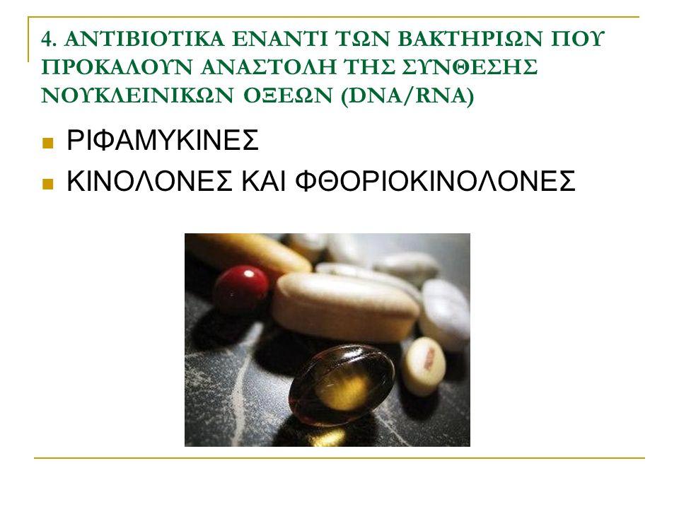 ΡΙΦΑΜΥΚΙΝΕΣ Ριφαμπικίνη (αναστέλλει τη σύνθεση RNA) Θεραπεία φυματίωσης και λέπρας Παρενέργεια προσδίδει πορτοκαλοκόκκινη απόχρωση στα ούρα, κόπρανα, σίελο, ιδρώτα και δάκρυα