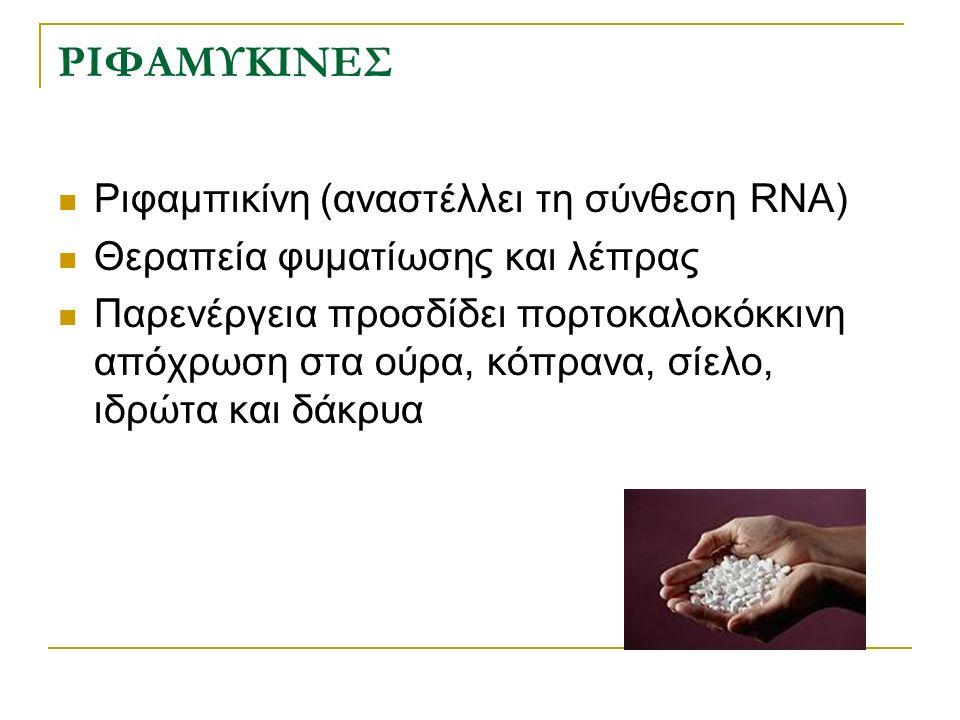 ΚΙΝΟΛΟΝΕΣ ΚΑΙ ΦΘΟΡΙΟΚΙΝΟΛΟΝΕΣ Αναστέλλουν τη δράση του ένζυμου DNA γυράση (αντιγραφή του DNA) Θεραπεία των ουρολοιμώξεων  Νορφλοξασίνη  Σιπροφλοξασίνη (Ciproxin ®)  Μοξιφλοξασίνη  γκατιφλοξασίνη