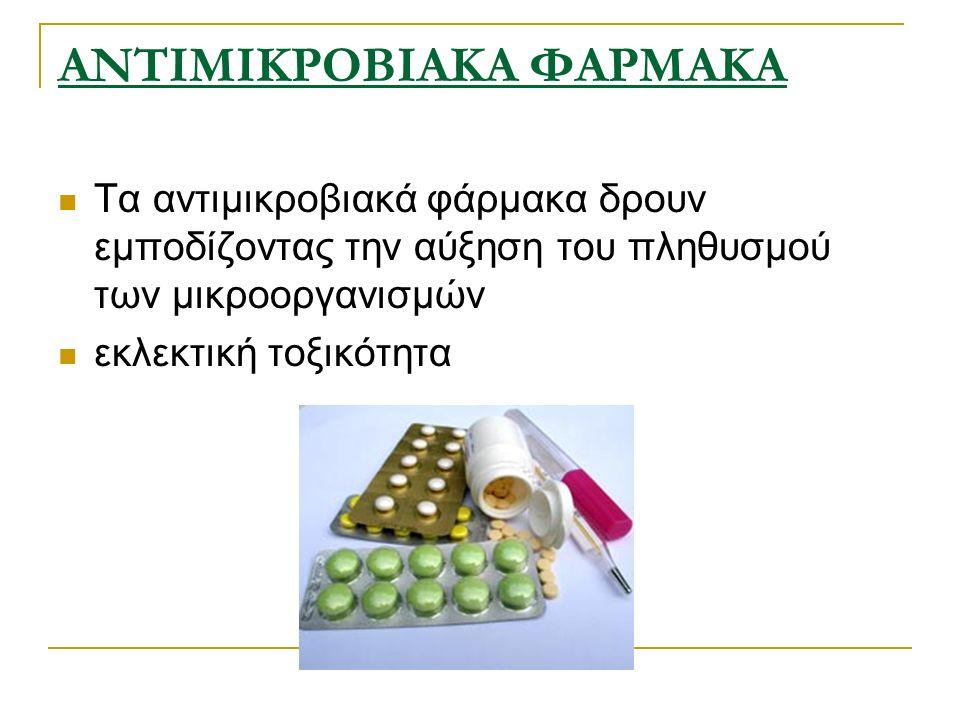 ΑΝΤΙΜΙΚΡΟΒΙΑΚΟ ΦΑΣΜΑ Αντιβιοτικά με στενό αντιμικροβιακό φάσμα δράσης {πενικιλίνη G δραστική έναντι Gram (+) βακτηριών αλλά πολύ λίγων Gram (-) βακτηριών} Αντιβιοτικά ευρέως φάσματος