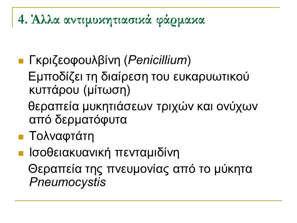 ΑΝΤΙΙΪΚΑ ΦΑΡΜΑΚΑ 60%των λοιμώξεων → ιοί 15%των λοιμώξεων → βακτήρια Νουκλεοσιδικά και νουκλεοτιδικά ανάλογα Αναστέλλουν την σύνθεση DNA/RNA Θεραπεία ερπητικών λοιμώξεων  Ασυκλοβίρη (αναστέλλει τη σύνθεση DNA/RNA) Αντιρετροϊκά φάρμακα (φάρμακα εναντίον του ιού HIV) Αναστέλλουν τη σύνθεση DNA/RNA  ζιδοβουδίνη Αναστολείς άλλων ιικών ενζύμων  φάρμακα εναντίον του ιού HIV  φάρμακα εναντίον του ιού της γρίπης (Tamiflu ® ) Ιντερφερόνες Αναστέλλουν την εξάπλωση των ιών σε υγιή κύτταρα
