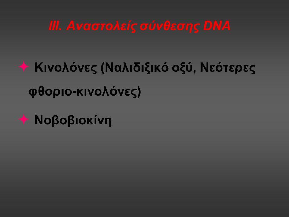 ΙΙΙ. Αναστολείς σύνθεσης DΝΑ  Κινολόνες (Ναλιδιξικό οξύ, Νεότερες φθοριο-κινολόνες)  Νοβοβιοκίνη