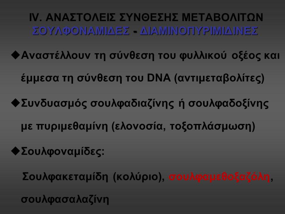 ΣΟΥΛΦΟΝΑΜΙΔΕΣ - ΔΙΑΜΙΝΟΠΥΡΙΜΙΔΙΝΕΣ ΙV.