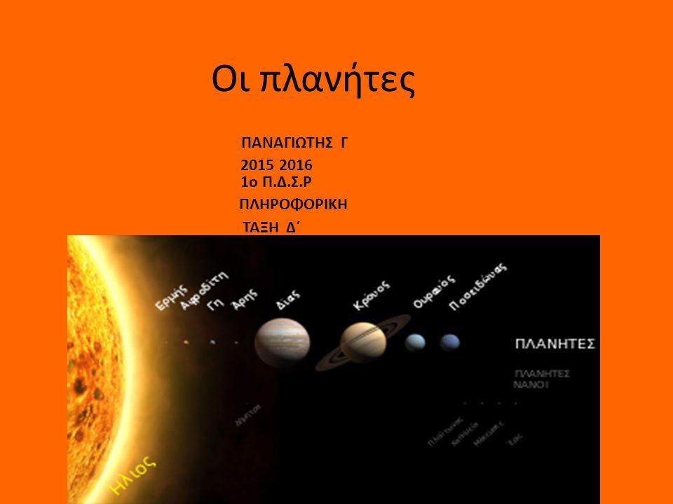 Οι πλανήτες ΠΑΝΑΓΙΩΤΗΣ Γ ΤΑΞΗ Δ΄ 1o Π.Δ.Σ.Ρ ΠΛΗΡΟΦΟΡΙΚΗ 2015 2016
