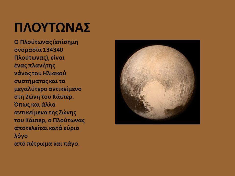 ΠΛΟΥΤΩΝΑΣ Ο Πλούτωνας (επίσημη ονομασία 134340 Πλούτωνας), είναι ένας πλανήτης νάνος του Ηλιακού συστήματος και το μεγαλύτερο αντικείμενο στη Ζώνη του