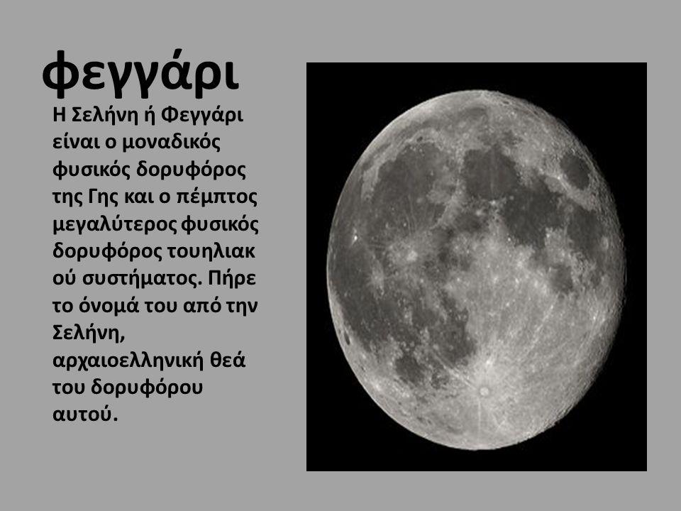 φεγγάρι Η Σελήνη ή Φεγγάρι είναι ο μοναδικός φυσικός δορυφόρος της Γης και ο πέμπτος μεγαλύτερος φυσικός δορυφόρος τουηλιακ ού συστήματος. Πήρε το όνο