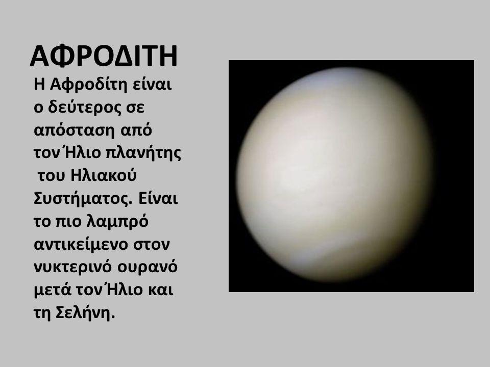 ΑΦΡΟΔΙΤΗ Η Αφροδίτη είναι ο δεύτερος σε απόσταση από τον Ήλιο πλανήτης του Ηλιακού Συστήματος. Είναι το πιο λαμπρό αντικείμενο στον νυκτερινό ουρανό μ