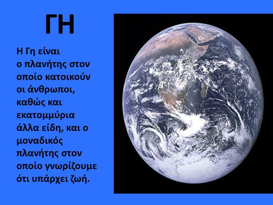 ΑΡΗΣ ΤΟ Άρης είναι ο τέταρτος (4 ος ) σε απόσταση από τον Ήλιο πλανήτης το υ Ηλιακού μας Συστήματος (Η/Σ), ο δεύτερος πλησιέστερος στη Γη, και ο έβδομος σε μέγεθος.