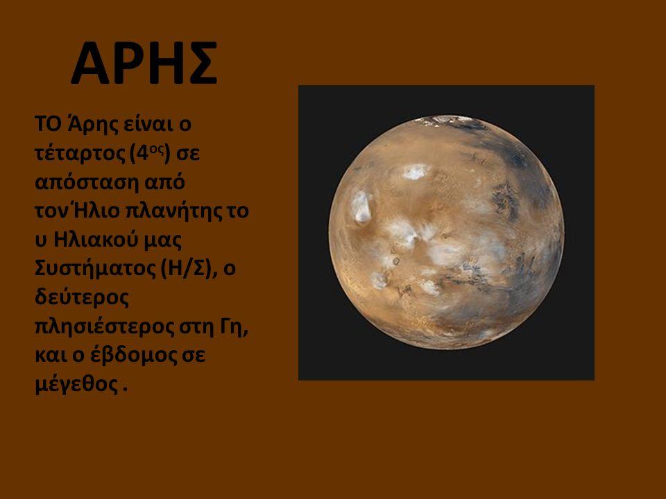 ΑΡΗΣ ΤΟ Άρης είναι ο τέταρτος (4 ος ) σε απόσταση από τον Ήλιο πλανήτης το υ Ηλιακού μας Συστήματος (Η/Σ), ο δεύτερος πλησιέστερος στη Γη, και ο έβδομ