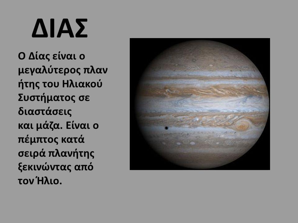 ΔΙΑΣ O Δίας είναι ο μεγαλύτερος πλαν ήτης του Ηλιακού Συστήματος σε διαστάσεις και μάζα. Είναι ο πέμπτος κατά σειρά πλανήτης ξεκινώντας από τον Ήλιο.